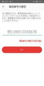 メルカリの電話番号の確認画面