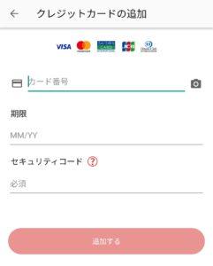 クレジットカードの追加画面